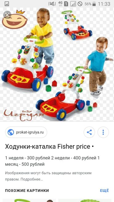 Ходуноки каталка Fsher price шлагбаум январская 13 в Бишкек