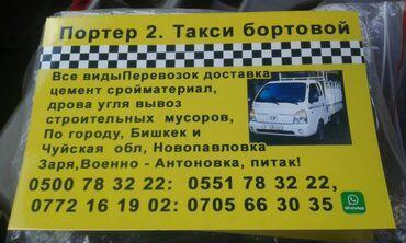 Грузовые перевозки - Кок-Ой: Такси партер