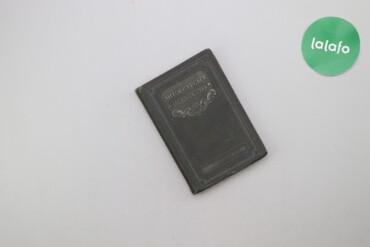 """Книги, журналы, CD, DVD - Киев: Книга """"Литографское искусство"""" Генри Дж. Родс    Палітурка: тверда Мов"""