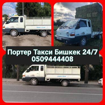 геи бишкек in Кыргызстан | ГРУЗОВЫЕ ПЕРЕВОЗКИ: Портер По городу | Борт 2500 кг. | Переезд, Вывоз строй мусора, Вывоз бытового мусора