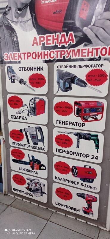 инструменты в Кыргызстан: Сдам в аренду | Сварочные аппараты