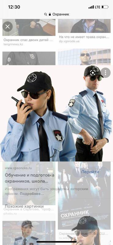 подработка бишкек in Кыргызстан   ГРУЗОВЫЕ ПЕРЕВОЗКИ: Охранник требуется в мебельный салон работа приятная не тяжелая быть