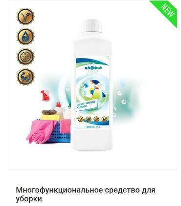 Высококонцентрированное многофункциональное средство для уборки всего