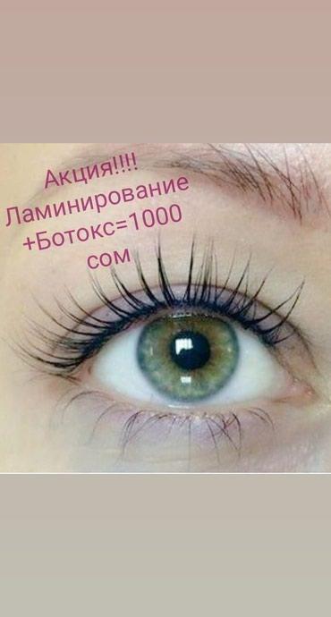Ламинирование ресниц + ботокс + покраска Акция!!! в Бишкек