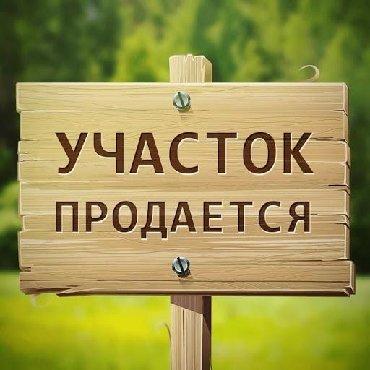 shlepancy na tanketke в Кыргызстан: Продам 6 соток