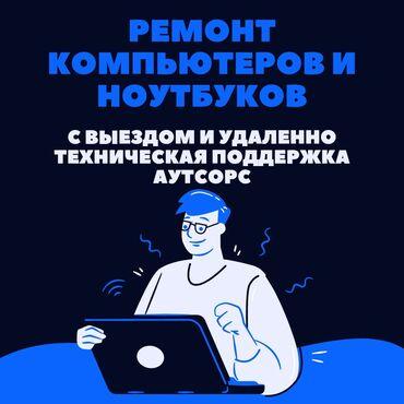 3746 объявлений: Ремонт   Ноутбуки, компьютеры   С гарантией