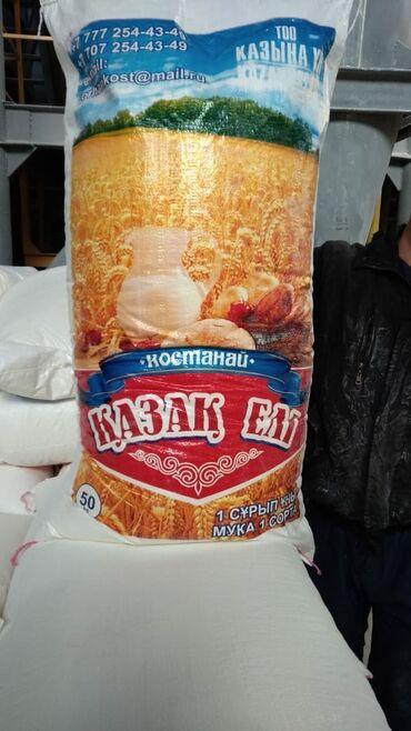 Продаем на заказ муку 1го сорта из Казахстана. Минимальная партия от 1