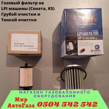 гбо 4 запчасти в Кыргызстан: Автогаз гбо запчасти фильтраГазовые фильтра на LPI машины Hyndai К5LPI