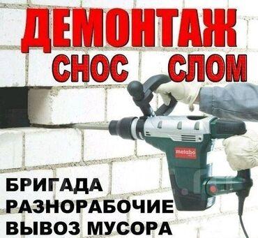 ковровые плитки в Кыргызстан: 1) демонтаж любой сложности  2) выполним-демонтаж кирпичных, деревянн
