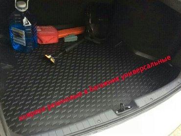 коврики резиновые в багажник универсальные в Бишкек