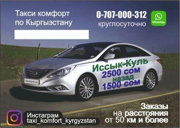 Иссык-Куль Легковое авто | 4 мест