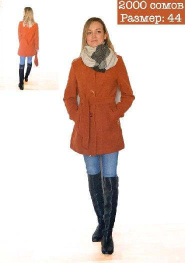 женские-пальто в Кыргызстан: Женские пальто, куртки, плащи, брюки и прочее