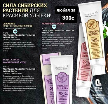 Сибирское здоровье ❄❄❄(Siberian Wellness)❄❄❄  Косметика, Уход