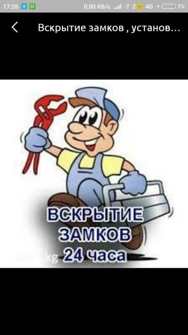 Плотник. Услуги плотника. в Бишкек
