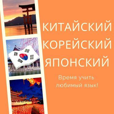 Языковые курсы - Язык: Китайский - Бишкек: Языковые курсы | Китайский, Корейский, Японский | Для взрослых, Для детей