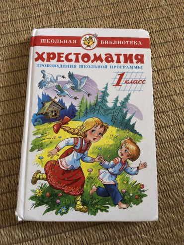 Книги, журналы, CD, DVD в Бишкек