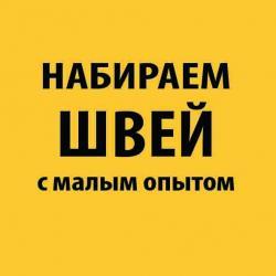 таатан бишкек линолеум in Кыргызстан | ОТДЕЛОЧНЫЕ РАБОТЫ: Швея Прямострочка. 1-2 года опыта. ТЭЦ