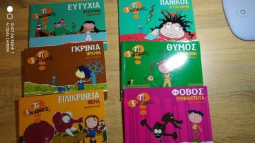 6 ΒΙΒΛΙΑ  για τα συναισθηματα σε Eastern Thessaloniki