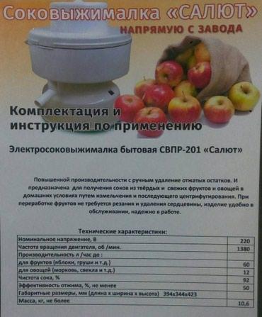 Лучший подарок хозяйкам в Бишкек