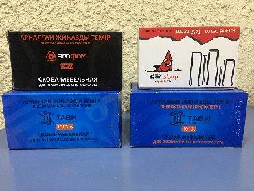 шредеры 13 в Кыргызстан: Скобы мебельные. Для пневматического пистолета. Производство Казахстан