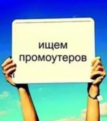 Требуются промоутеры для продажи сим карт в Бишкек