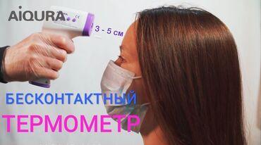 Впервые в Кыргызстане!Бесконтактный термометр. Его уникальность