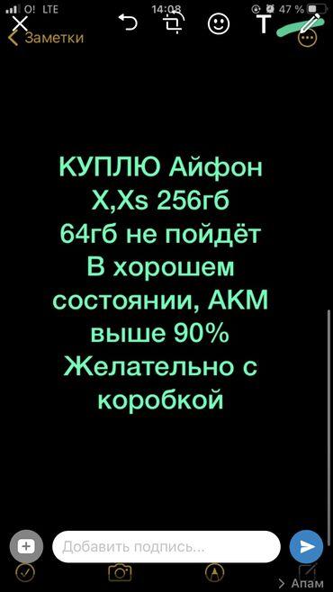 купить бу iphone 11 pro в Кыргызстан: Б/У iPhone Xs 256 ГБ
