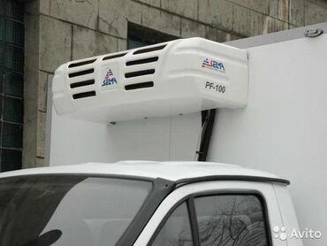 Ремонт заправка авто холодильнеков.устоновка новых устоновак.любых