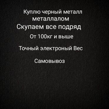 Скупка черного металла - Демонтаж - Бишкек: Скупка черный металл Металлолом