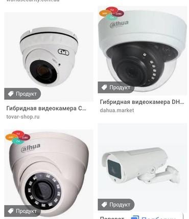 Системы - Кыргызстан: Установка видео наблюдения,пожарный и аудио системы. Качество и гарант