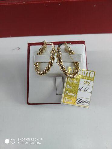 Серьги жёлтое золото 585 пробы, НОВЫЕ. Цена 7400 слм