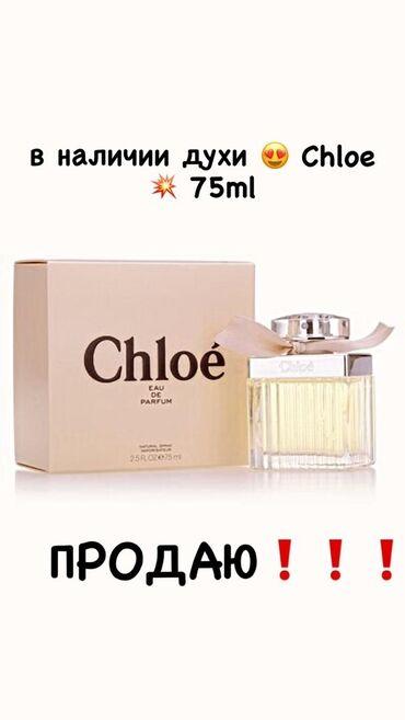 stakan steklo 180 ml в Кыргызстан: Продаю духи Chloe 75 ml