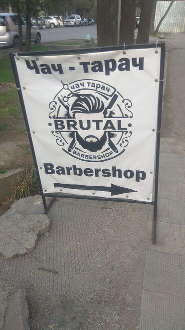 Требуется парихмахер универсал
