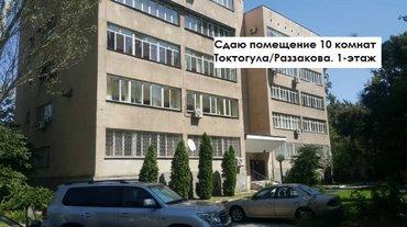 Сдается 10-ком квартира под офис, Токтогула 98 / Эркиндик. 1 этаж. в Бишкек