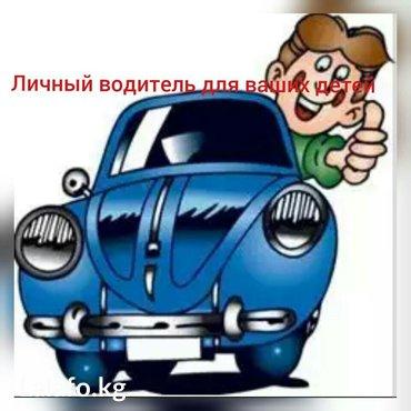 ЛИЧНЫЙ ВОДИТЕЛЬ ДЛЯ ВАШИХ ДЕТЕЙ! ОТВЕЗУ, ПОДОЖДУ, ДОСТАВЛЮ ВАШИХ ДЕТЕЙ в Бишкек
