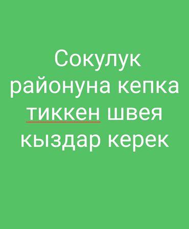 наушники 7 1 в Кыргызстан: Швея Прямострочка. 1-2 года опыта