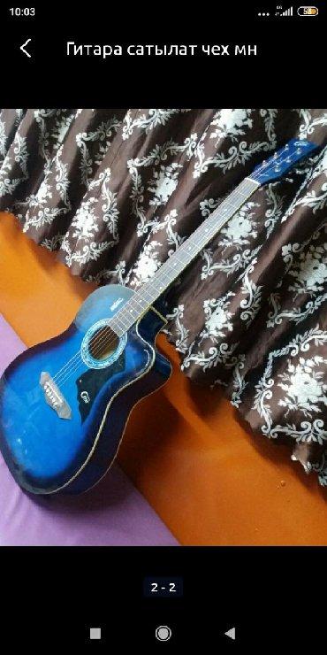 Гитара сатылат чехолу мн