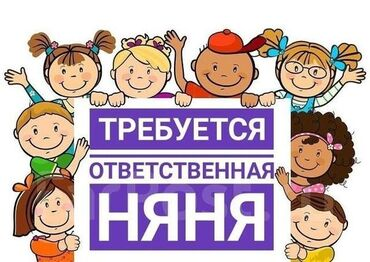 детский сад работа няня in Кыргызстан | ОБРАЗОВАНИЕ, НАУКА: Требуется няня на младшую группу в частный детский сад! Можно без