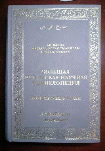 Продам книгу! Большая Исламская Энциклопедия в Zabrat