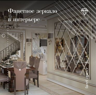Зеркала - Кыргызстан: Зеркало
