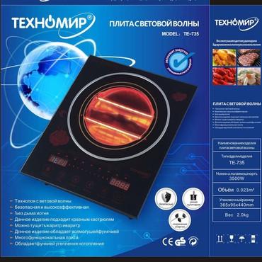 Обогреватели и камины в Кыргызстан: Электро универсальный плитка Техномир 1900 сом