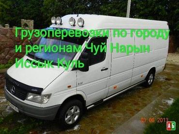 Грузовые перевозки - Лебединовка: Грузотакси Спринтер перевозки грузов