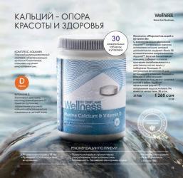 """Комплекс """"Морской кальций и витамин D"""". в Бишкек"""