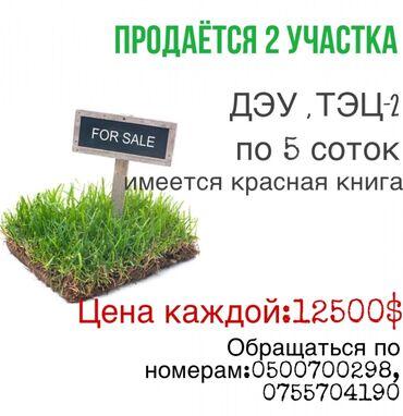 Продам - Бишкек: Продам 5 соток Для бизнеса от собственника