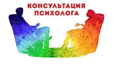 Вождение практика - Кыргызстан: Практикующий психолог, Липович Ирина Васильевна, опыт работы 20 лет
