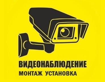 монтаж видеонаблюдения, видеонаблюдение, системы камеры в Бишкек