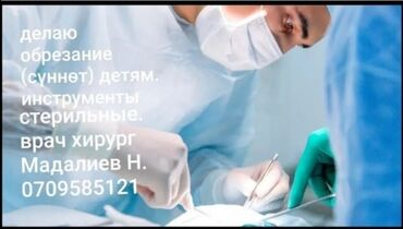 4348 объявлений: Врачи, Детские врачи, Клиника | Педиатр, Хирург | Обрезание