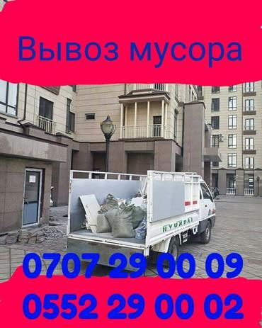 Вывоз мусора. Вывоз мусора. Вывоз в Бишкек