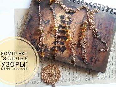 шикарный комплект в Бишкек