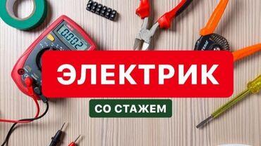 Электрик   Установка люстр, бра, светильников, Прокладка, замена кабеля   Стаж Больше 6 лет опыта
